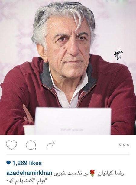 """رضا کیانیان در نشست خبری """"کفشهایم کو""""+تصاویر"""