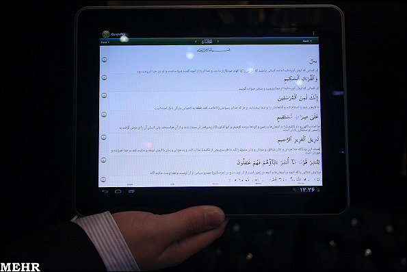 نخستین تبلت ایرانی رونمایی شد+عکس