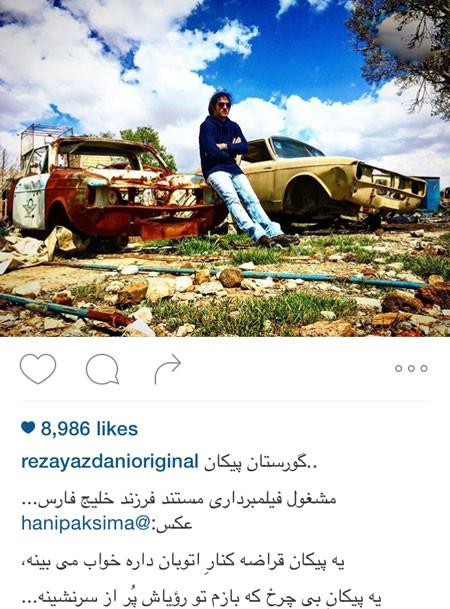ماجرای موهای رضا یزدانی و گورستان پیکان+تصاویر