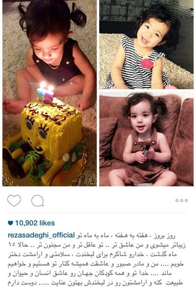 تولد پانزده ماهگی دختر رضا صادقی+عکس