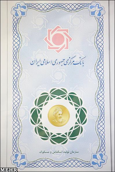 عکس: سکه ۲٫۵ بهار آزادی
