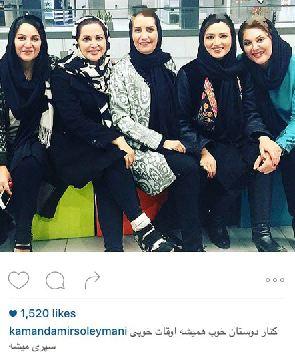 گلاره عباسی همراه با رفقای نازنینش+تصاویر