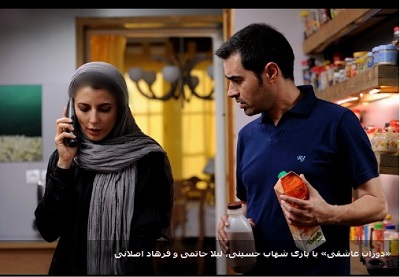 تصاویری از پشت صحنه فیلم دوران عاشقی با بازی لیلا حاتمی و شهاب حسینی!