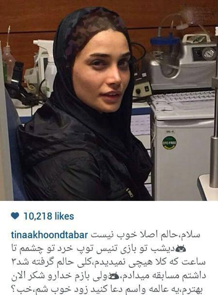 «تینا آخوندتبار» دچار حادثه شد +عکس