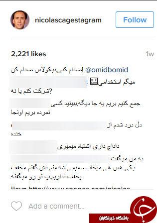 ایرانی های این بار به اینستاگرام نیکلاس کیج رفتند!+تصاویر