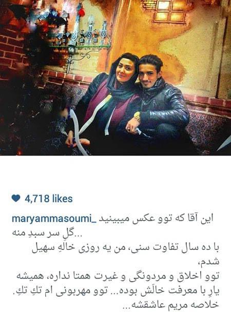 مریم معصومی و خواهرزاده اش سهیل+تصاویر