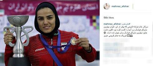 تبریک مهناز افشار به دختر ایرانی!+عکس