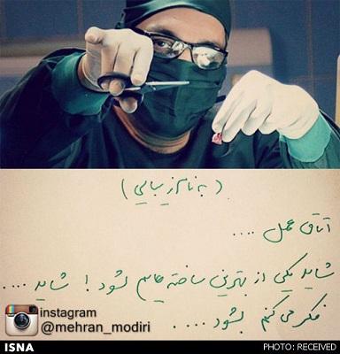 عکس نوشته مهران مدیری از اتاق عمل!