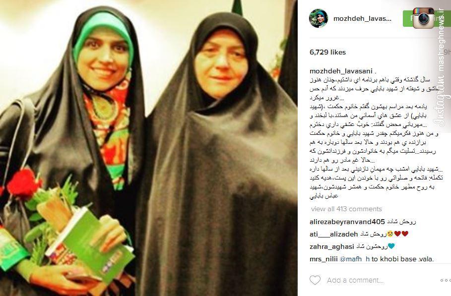 خاطره مژده لواسانی از همسر شهید بابایی +عکس