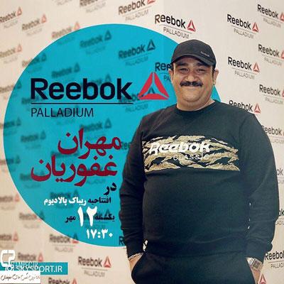 بازیگران در افتتاحیه فروشگاه ریباک+تصاویر