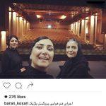 ستاره اسکندری از ایران تا بلژیک!+تصاویر