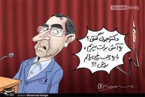 واکنش وزیر بهداشت به کاریکاتورهایش + تصاویر