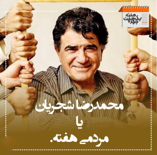 از بهاره رهنما تا محمدرضا شجریان!تصاویر