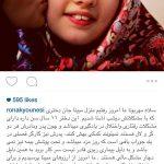 اقدام پسندیده روناک یونسی و همسرش+عکس
