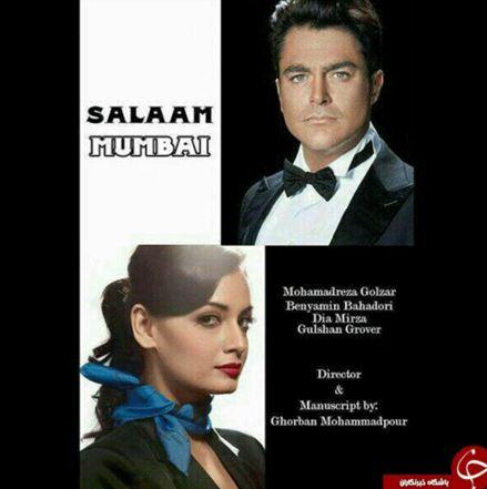 پوستر فیلم «سلام بمبئی» را ببینید!+عکس