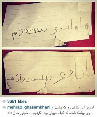 دل نوشته های پسر۶ ساله ی مهراب قاسم خانی و شقایق دهقان! +عکس