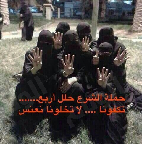 راهکار عجیب دختران عربستانی برای ازدواج ! + عکس