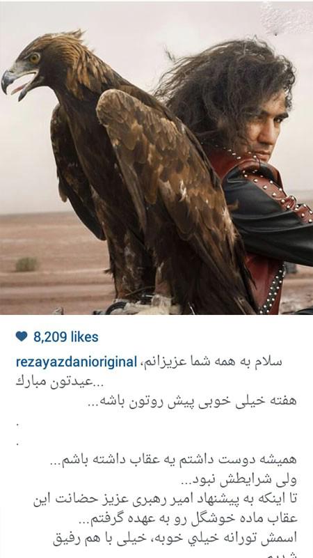 علاقه رضا یزدانی به این پرنده+عکس