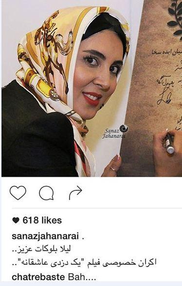 """لیلا بلوکات از اجرای نمایش تا اکران خصوصی """"یک دزدی عاشقانه""""!+تصاویر"""
