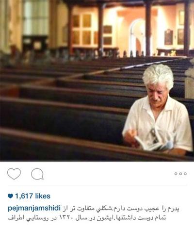 پدر پژمان جمشیدی در کلیسا+عکس