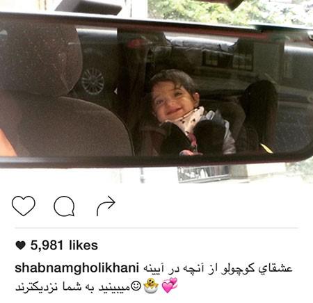 عکس هایی جدید از شبنم قلیخانی و دختر بانمکش!+تصاویر