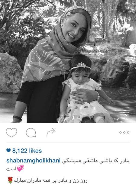 شبنم قلی خانی و عکسهایی جدید از وی و دخترش+تصاویر