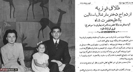 آیا ماجرای طلاق محمدرضا پهلوی و فوزیه می دانید؟!+تصاویر