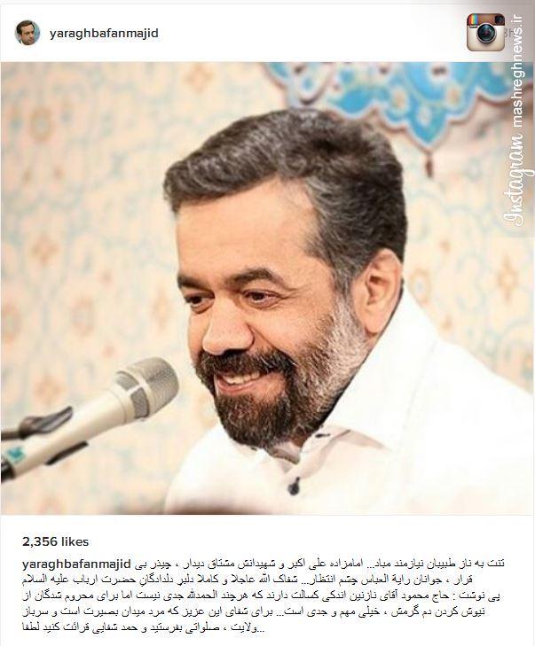 دلنوشته مجری تلویزیون برای حاج محمود کریمی!+تصاویر