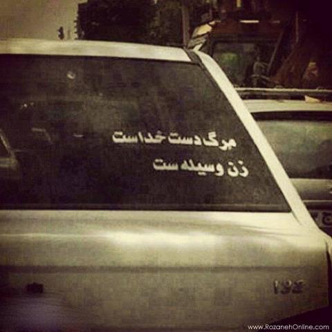پشت نوشتههای جالب خودرو + تصاویر