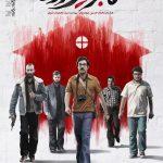 شباهت پوستر یک فیلم ایرانی به پوستر یک فیلم خارجی!+تصاویر