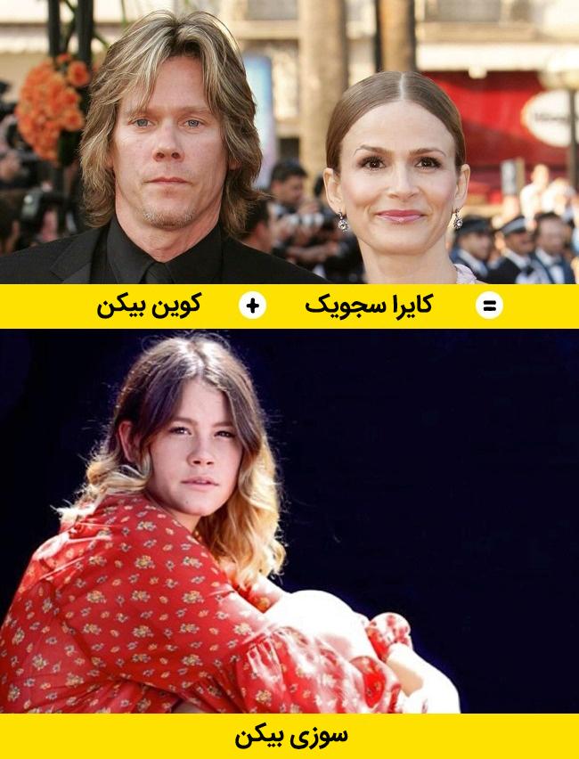 فرزندان بازیگران سینمای هالیوود