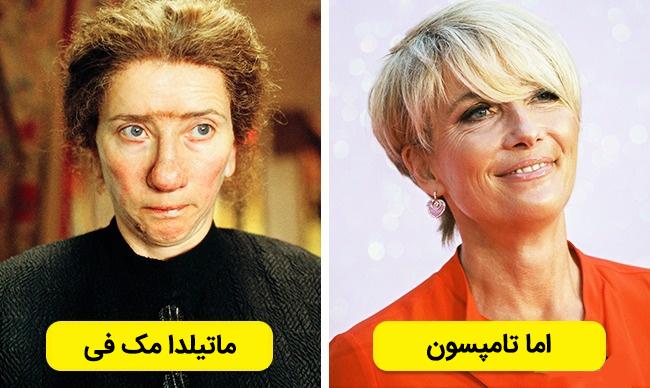 بازیگران زن زیبا در نقش های زشت