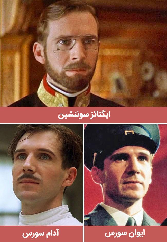 هنرپیشه ها با گریم های متفاوت