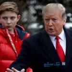 قد بارون پسر دونالد ترامپ و صحبت های جنجالی وی درباره پسرش