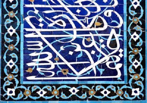 مسجد عتیق اصفهان