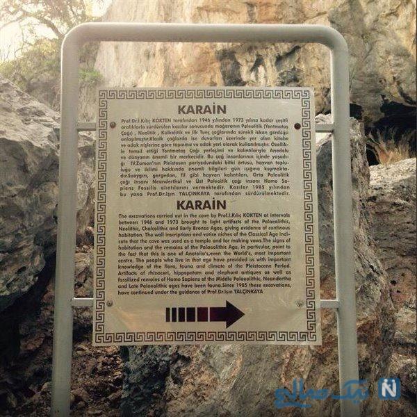 غار موزه کارائین