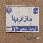 آشنایی با کوچه مازاری های شهر یزد+تصاویر