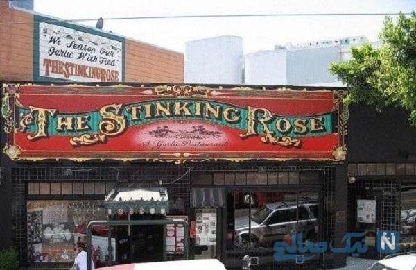 رستوران در سانفرانسیسکو