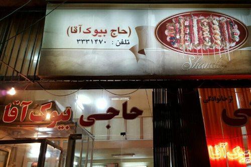 بهترین رستوران های اردبیل