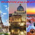 اگر اولین بار به تور فرانسه،اسپانیا و ایتالیا سفر میکنید بدانید که..
