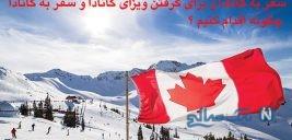 ویزای کانادا را با ساده ترین مدارک دریافت کنید..