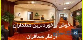 هتل های همدان، کرمانشاه، تبریز و تهران خوش برخوردترین هتلداران از نظر مسافران