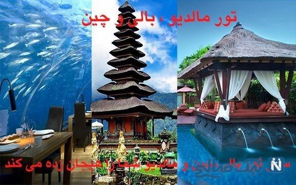 سفر تور بالی،چین و مالدیو شما را هیجان زده می کند