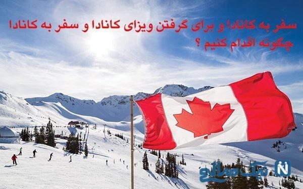 ویزای کانادا را با ساده ترین مدارک دریافت کنید