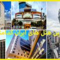 بهترین هتل های ایران در کدام شهرها هستند؟