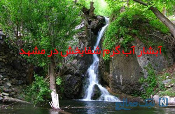 آبشاری شفابخش در مشهد