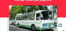 کدام اتوبوس برای مسافرت بهتر است؟