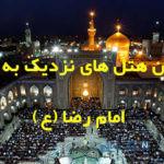 اقامت در بهترین هتل های نزدیک به حرم امام رضا (ع)