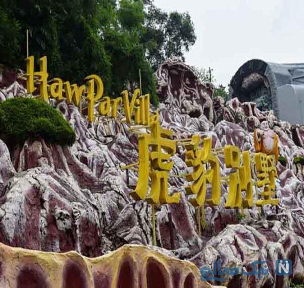 هاوپار ویلا در سنگاپور یک پارک اساطیری