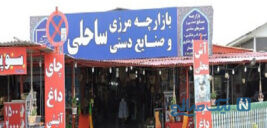 با جاهای دیدنی بندر گز استان گلستان آشنا شوید